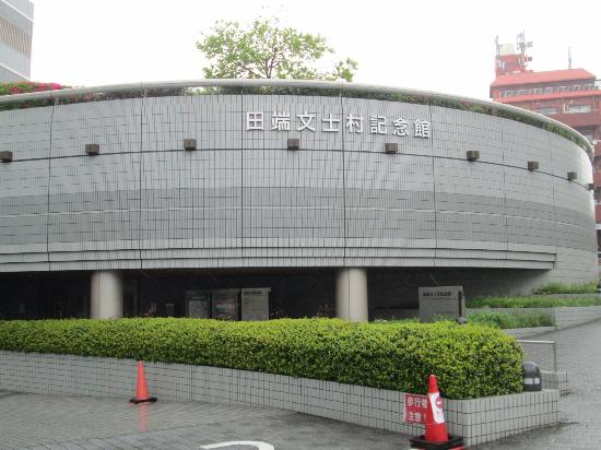 Tabata Memorial Museum of Writers and Artists