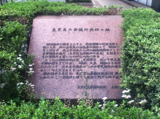 The Tokyo Chamber of Commerce and Industry Origin Place Monument