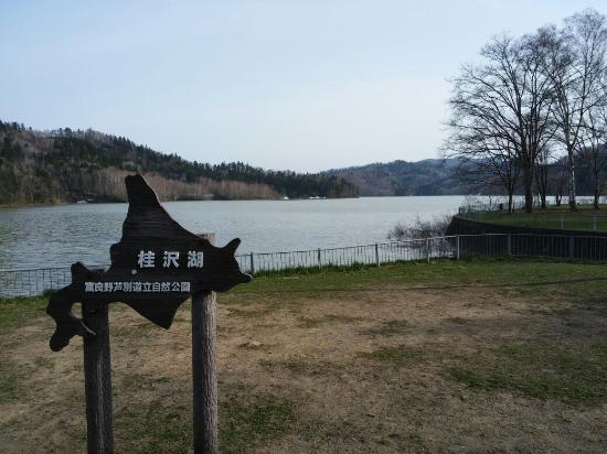Katsurazawa Lake: 20160503_161732_large.jpg