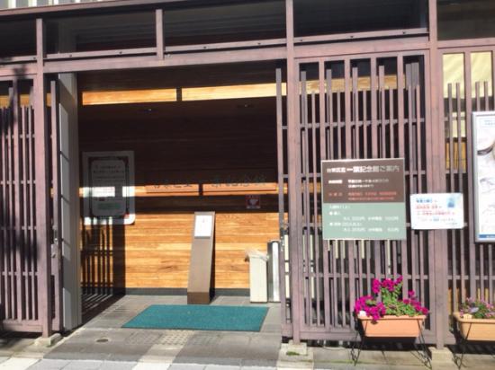 Ichiyo Museum: 一葉記念館