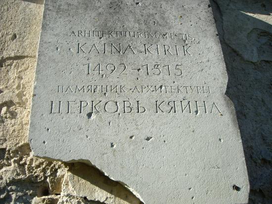 Kaina, Estonia: Stone plate on the south entrance.
