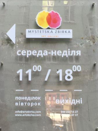 Art Gallery Mystetska Zbirka: К искусству это ТУДА - налево