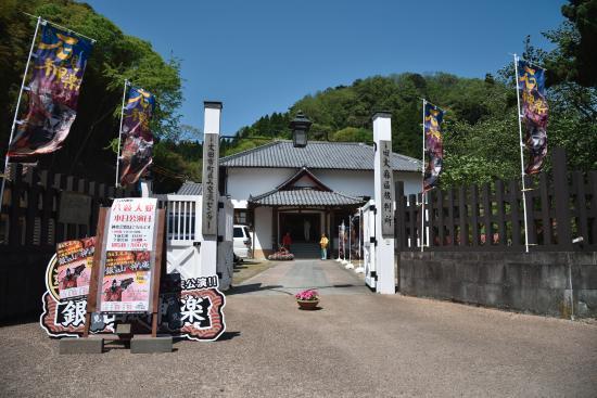 Riyokan Arata