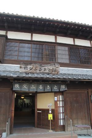 Chichibu Furusatokan