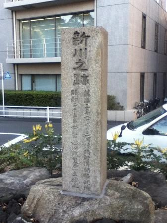 Shinkawa Historic Place Monument