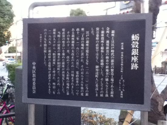 Kakigara Ginza Place Monument