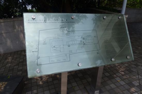 Ping Shan Tang Clan Gallery - information