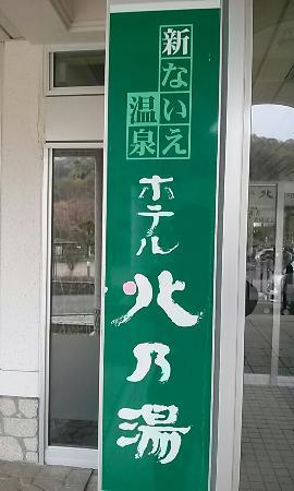 Shin-Naie Onsen Hotel Kita No Yu Restaurant