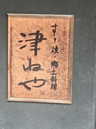 Tsuneya