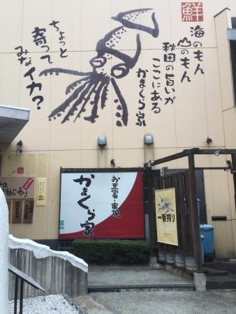 Otofu & Kushiyaki Kamakuraya