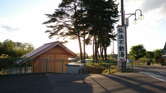 Kobo Fudo no Yu