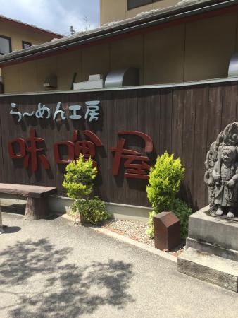 Misoya: photo0.jpg