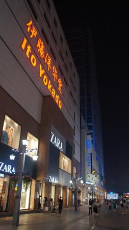 Ito Yang huatang Mall (Chun Hee)