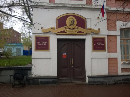 Музей А.А. Пластова