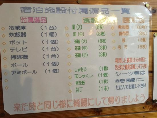 Takaharu-cho, ญี่ปุ่น: Item list in the kitchen