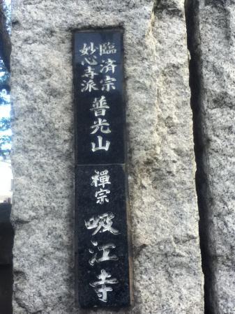 Kyuko-ji Temple
