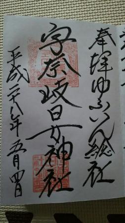 Unaki Hime Shrine: 宇奈岐日女神社