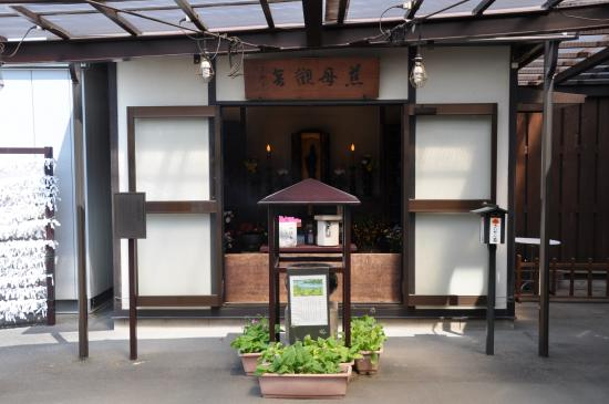 Niiza Kannon Shingo-in