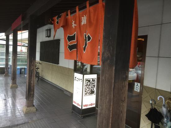 Nobeoka, Japón: 不二かつ 延岡本店