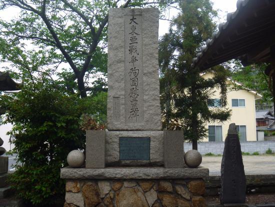 Chikko Hachimangu Shrine