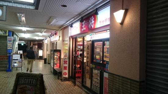 Gyoza no Osho Nishidai Ekimae