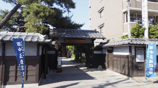 Shozo Tanaka Commemorative Museum