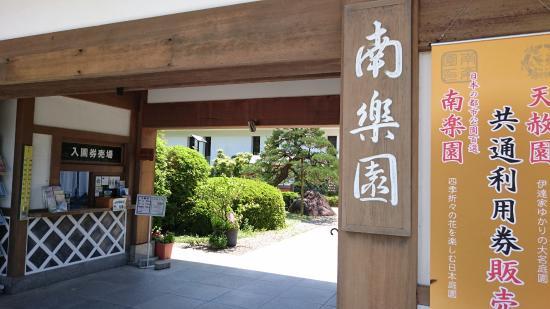 Nanrakuen Garden Photo