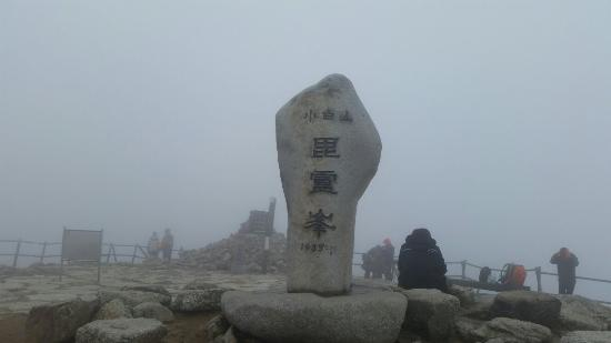Yeongju, South Korea: 풍기역에서 내려서 하루 자고, 다음날 죽령 등산로에서 출발, 연화1,2봉 연화봉을 거쳐서 소백산 비로봉 정상에 도착