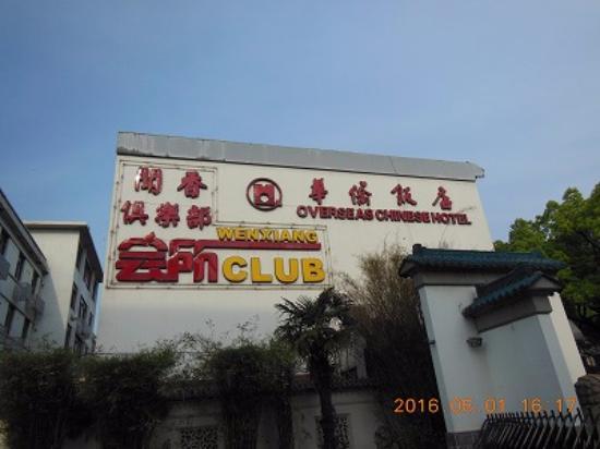 Photo of Overseas Chinese Hotel Suzhou