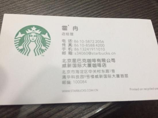 Starbucks wei xin 7 store business card picture of for Starbucks business cards