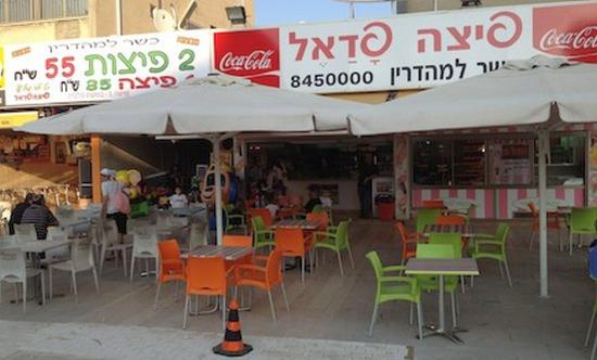 Pizza Fadel - Kiryat Ata