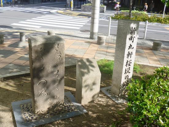 Shimmachi Kuken Sakuratsutsumi Monument