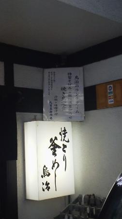 Toriharu
