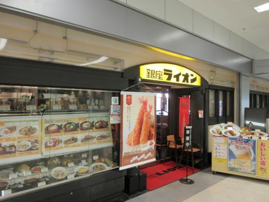 Brasserie Ginza Lion Haneda Kukou Foto