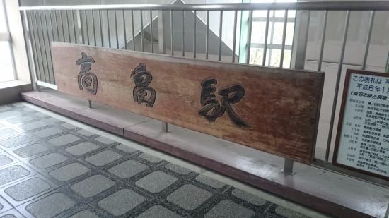 Takahata-machi, ญี่ปุ่น: 昔の高畠駅の看板