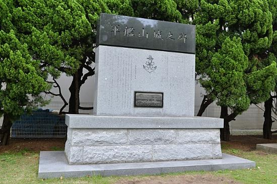Battleship Yamashiro Monument