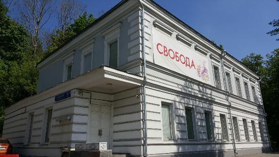 Sakharovskiy Center : Сахаровский центр