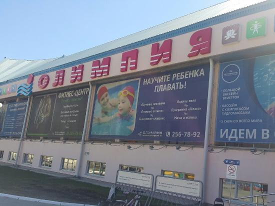 олимпия бассейн пермь официальный сайт соревнования
