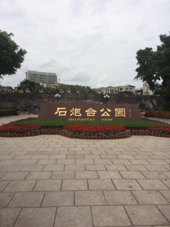 Shantou, Cina: Милый,небольшой провинциальный парк.Хороший для прогулок,и общения.Людей было мало,что радует.(в
