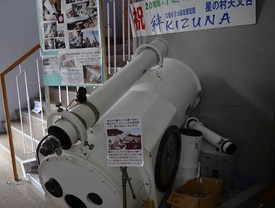 Hoshi no Mura Observatory