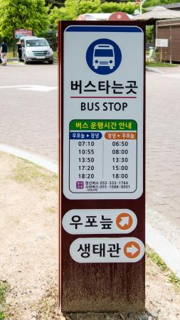 Changnyeong-gun, Sydkorea: Bus times back to Changnyeong (left) and to Upo Wetland (right)