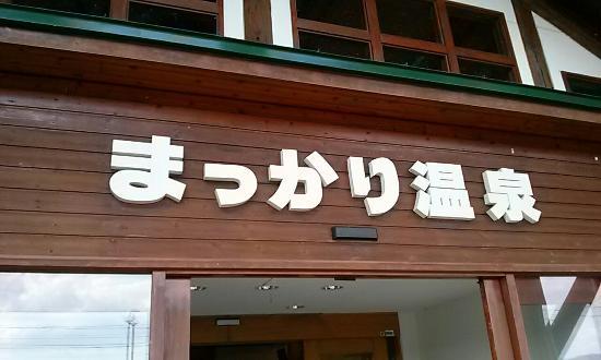 Makkari Onsen: まっかり温泉