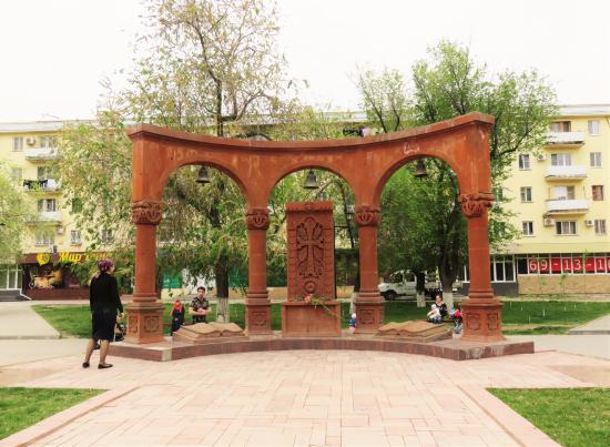 Park Armenia