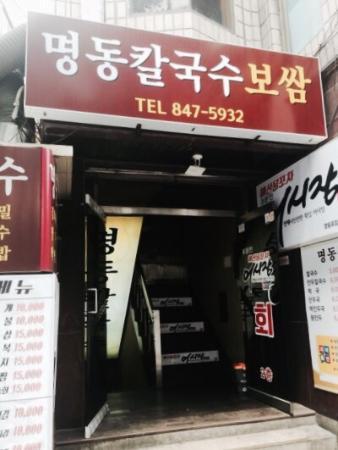 Myeongdong Noodles Soup