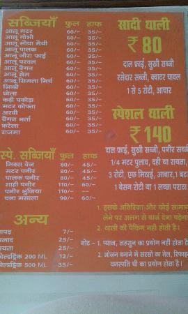 Sharma Bhojanalaya