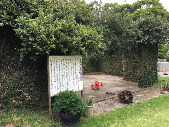 Shimamuraya Kanko Park