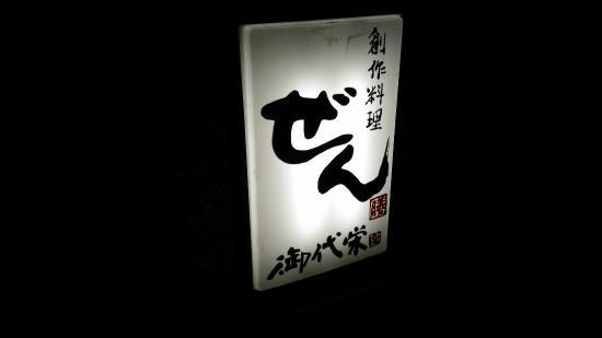 Zen Sosaku Ryori