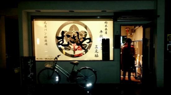 Musashiya Shibadaimon