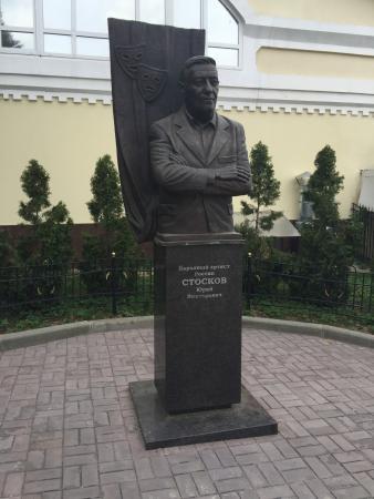 Monument to Yuriy Stoskov