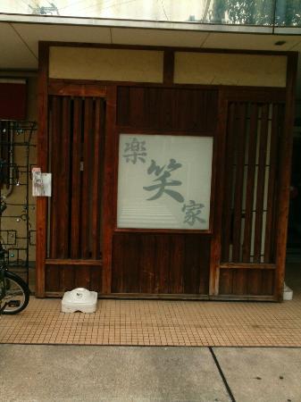 Izumiotsu, Ιαπωνία: ランチに最適、カウンター席もあり、一人でも入りやすい。 ランチはドリンク付きで650円からあります